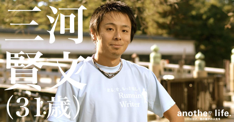 三河 賢文さん/走るフリーライター