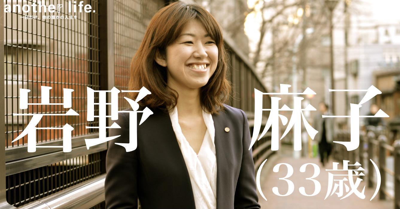 岩野 麻子さん/社会保険労務士・ヨガインストラクター