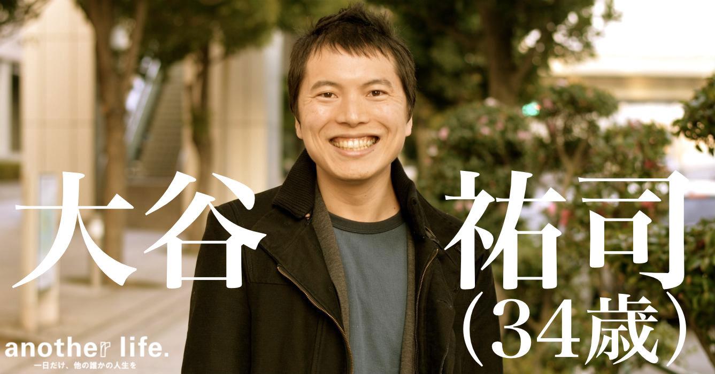 大谷 祐司さん/技術先行で新サービスの開発