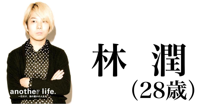 林 潤さん/音楽×ITサービスの運営