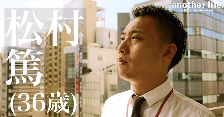 松村 篤さん/新居を探す際の不満足を解消する不動産仲介会社経営
