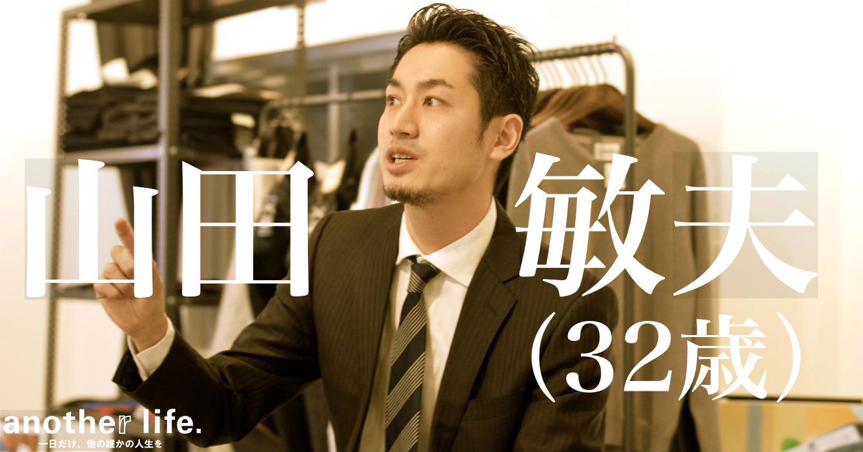 山田 敏夫さん/Made in JAPANのファクトリーブランド運営
