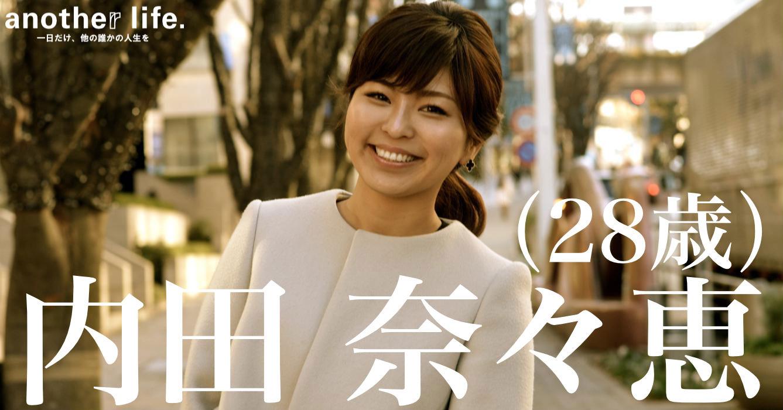 内田 奈々恵さん/スタートアップ向け、オフィスの情報共有サイト運営