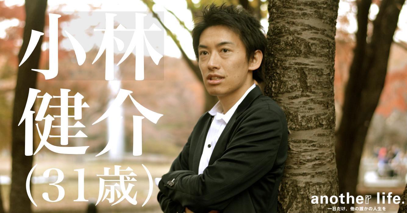 小林 健介さん/大手携帯通信会社勤務