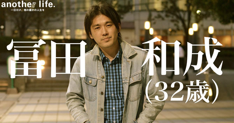 冨田 和成さん/金融業界の課題解決を目指すIT起業家
