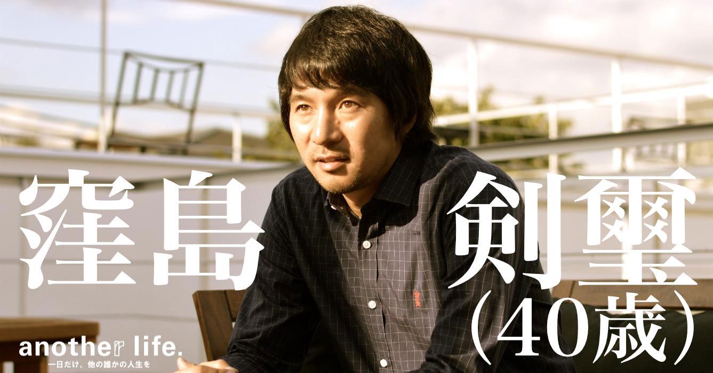窪島  剣璽さん/インターネット事業、日本フレスコボール協会会長