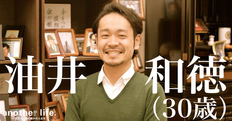 油井 和徳さん/ホームレス支援活動
