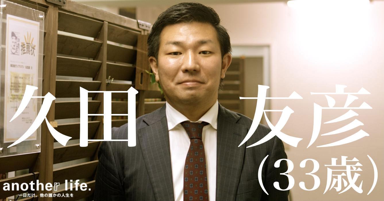 久田 友彦さん/オフィス賃貸の仲介