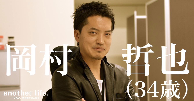 岡村 哲也さん/保険のオンライン相談サービス「ドコマド」運営