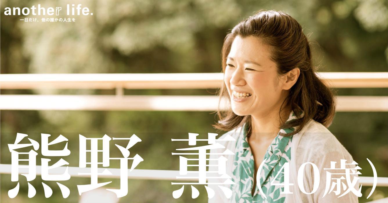 熊野 薫さん/産後ママのためのリフレクソロジーセラピスト