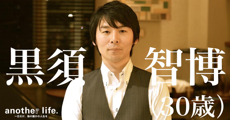黒須 智博さん/留学支援、日本酒等日本文化の海外輸出