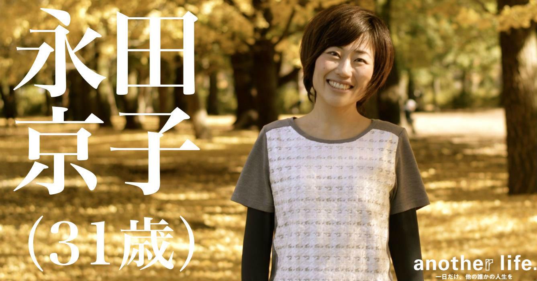永田 京子さん/更年期フィジカルケアインストラクター