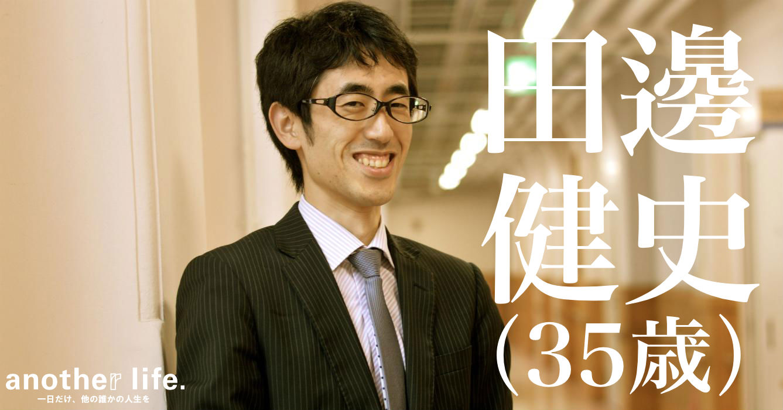 田邊 健史さん/NPOの中間支援