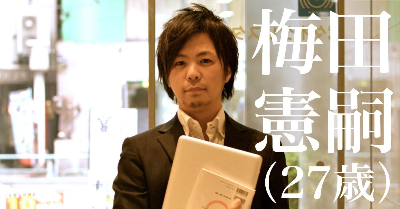 梅田 憲嗣さん/電子書籍プロデューサー