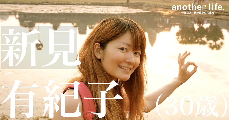 新見 有紀子さん/ビジョンボードアーティスト