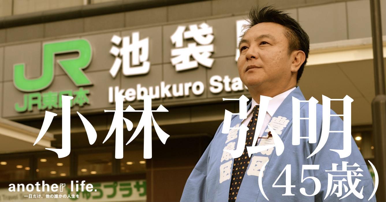 小林 弘明さん/豊島区のリーダー
