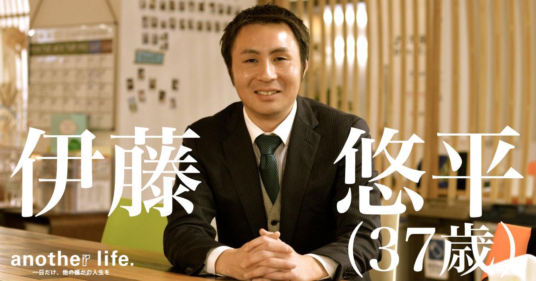 伊藤 悠平さん/縫製マッチングサービス運営