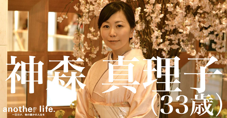 神森 真理子さん/日本文化の魅力を伝える