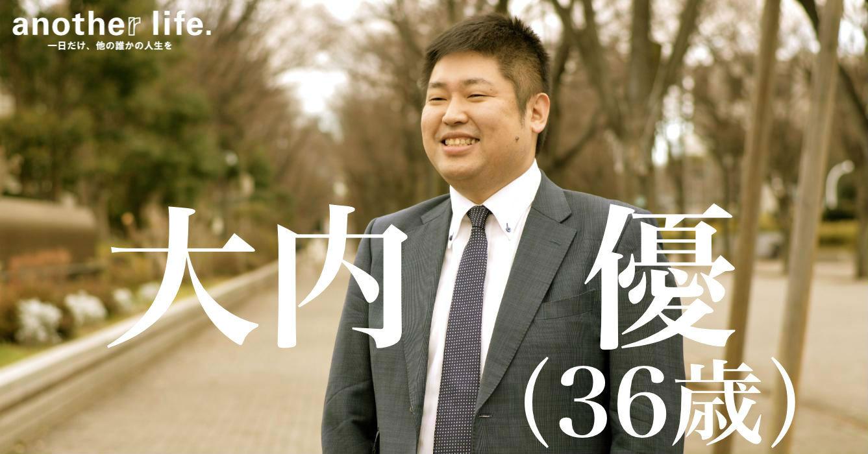 大内 優さん/ファイナンシャルプランナー