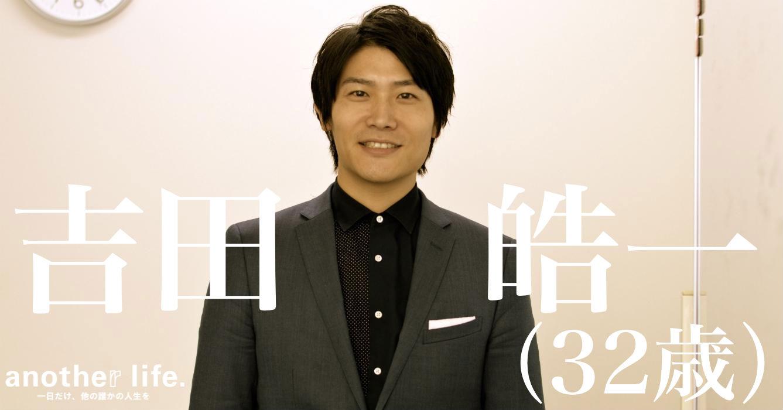 吉田 皓一さん/中華圏と日本を繋ぐメディア運営