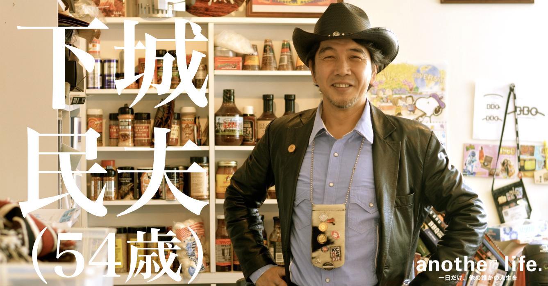 下城 民夫さん/日本にバーベキュー文化を根付かせる