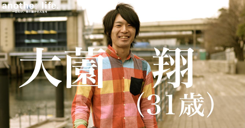 大薗 翔さん/無料悩み相談&掲示板サービス運営