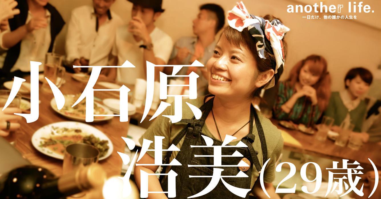 小石原 浩美さん/ネギ専門飲食店の運営