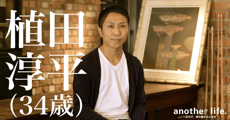 植田 淳平さん/アートのキュレーションメディア運営