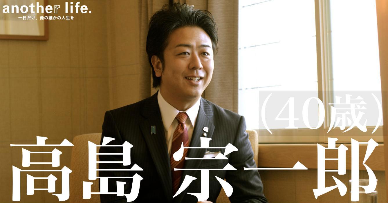 高島 宗一郎さん/福岡県福岡市市長