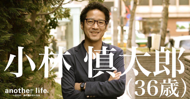 小林 慎太郎さん/想いを「伝える」ためのお手伝い