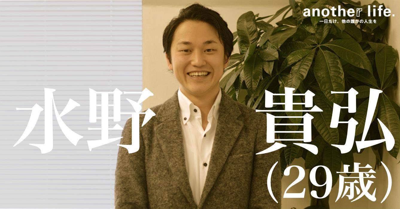水野 貴弘さん/ベンチャー企業のファイナンス