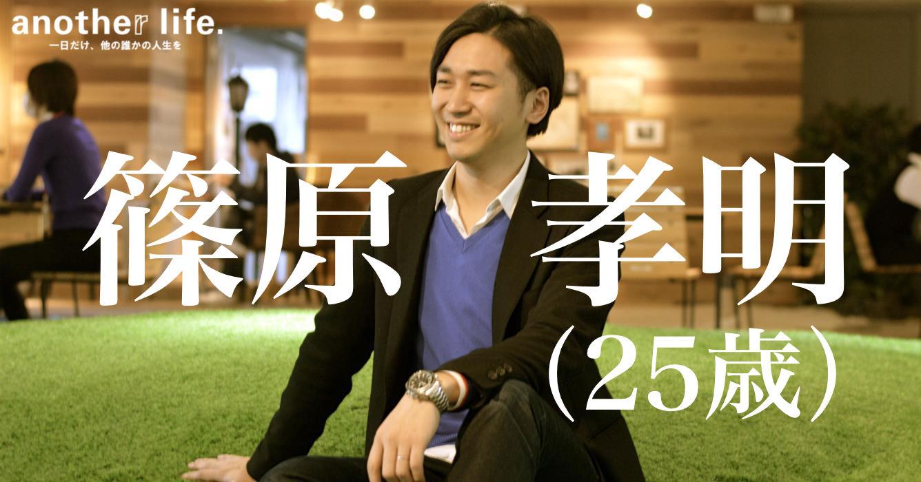 篠原 孝明さん/20代社会人向けレコメンド型転職サイト運営