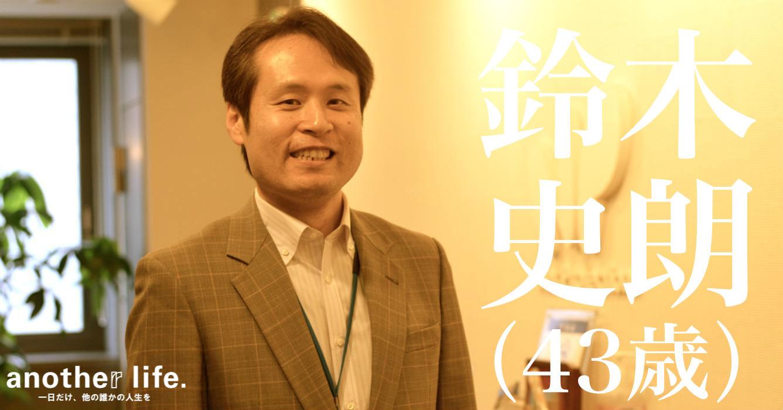 鈴木 史朗さん/決済サービス運営ベンチャーのCTO