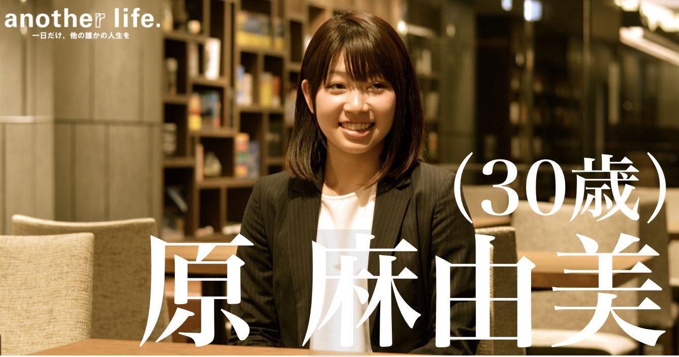 原 麻由美さん/新規事業コンサルティング・連続起業家