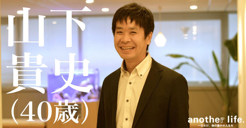 山下 貴史さん/決済サービスのビジネスアーキテクト