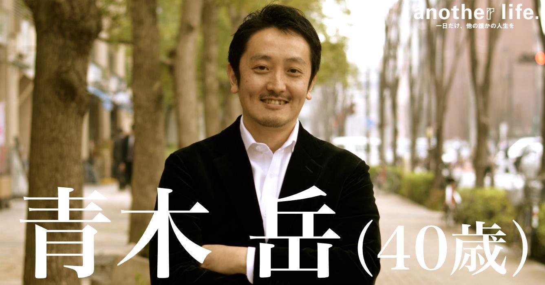 青木 岳さん/出版業界の構造改革