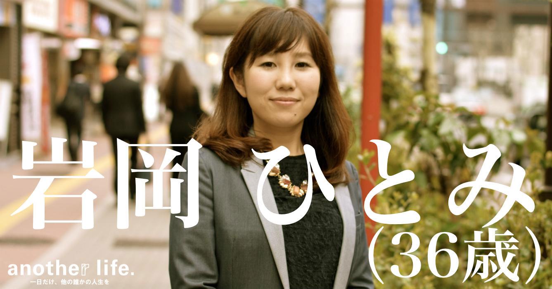 岩岡 ひとみさん/美容のチカラで福祉・医療業界を支える