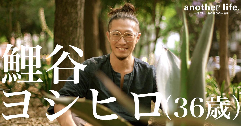 鯉谷 ヨシヒロさん/新しいライフスタイルの提案