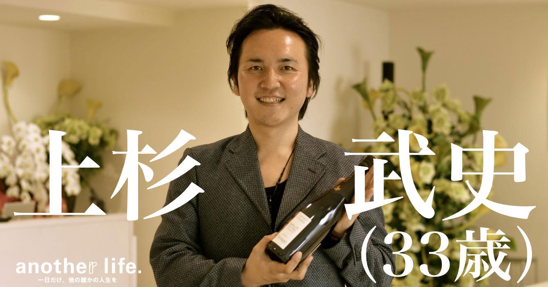 上杉 武史さん/出張ソムリエ、ワイン通販ショップ運営