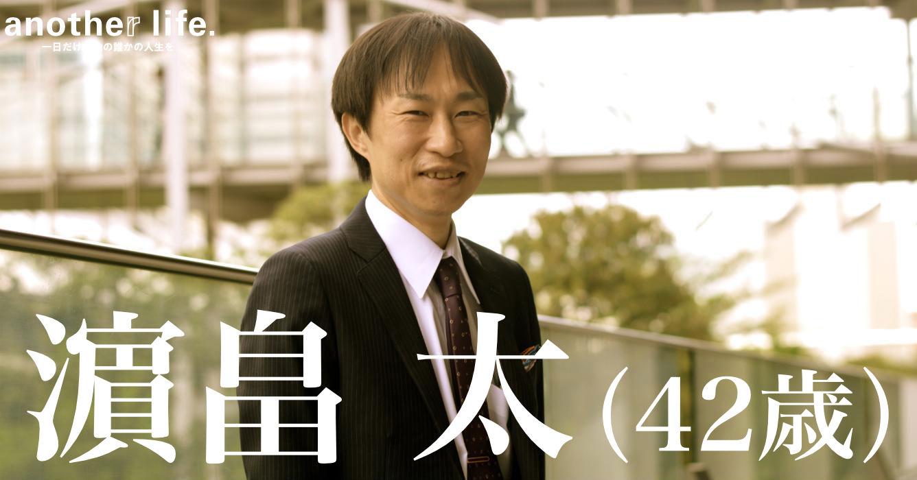 濱畠 太さん/大手建築会社の広告宣伝担当・ビジネス書作家