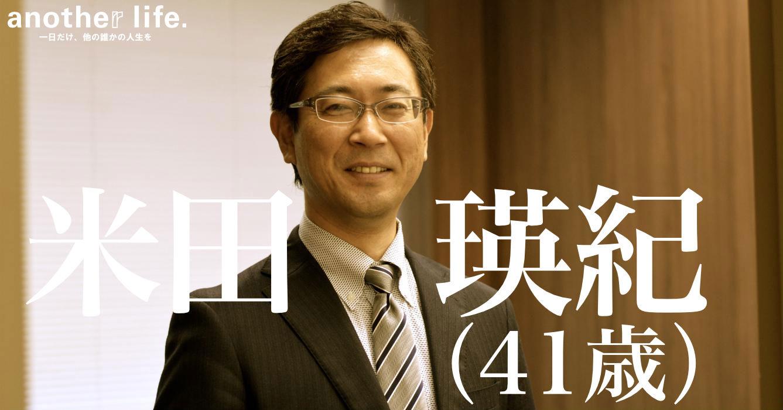 米田 瑛紀さん/顧問マッチング事業運営