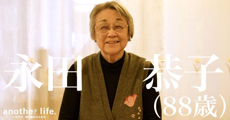 永田 恭子さん/宝石の販売