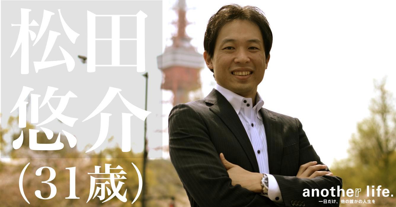 松田 悠介さん/次世代教育のため、日本の教育を良くする