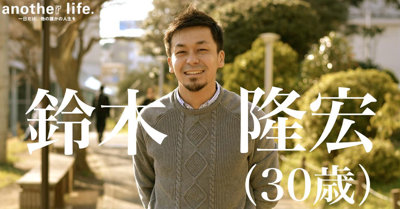 鈴木 隆宏さん/インドネシアでのベンチャー支援