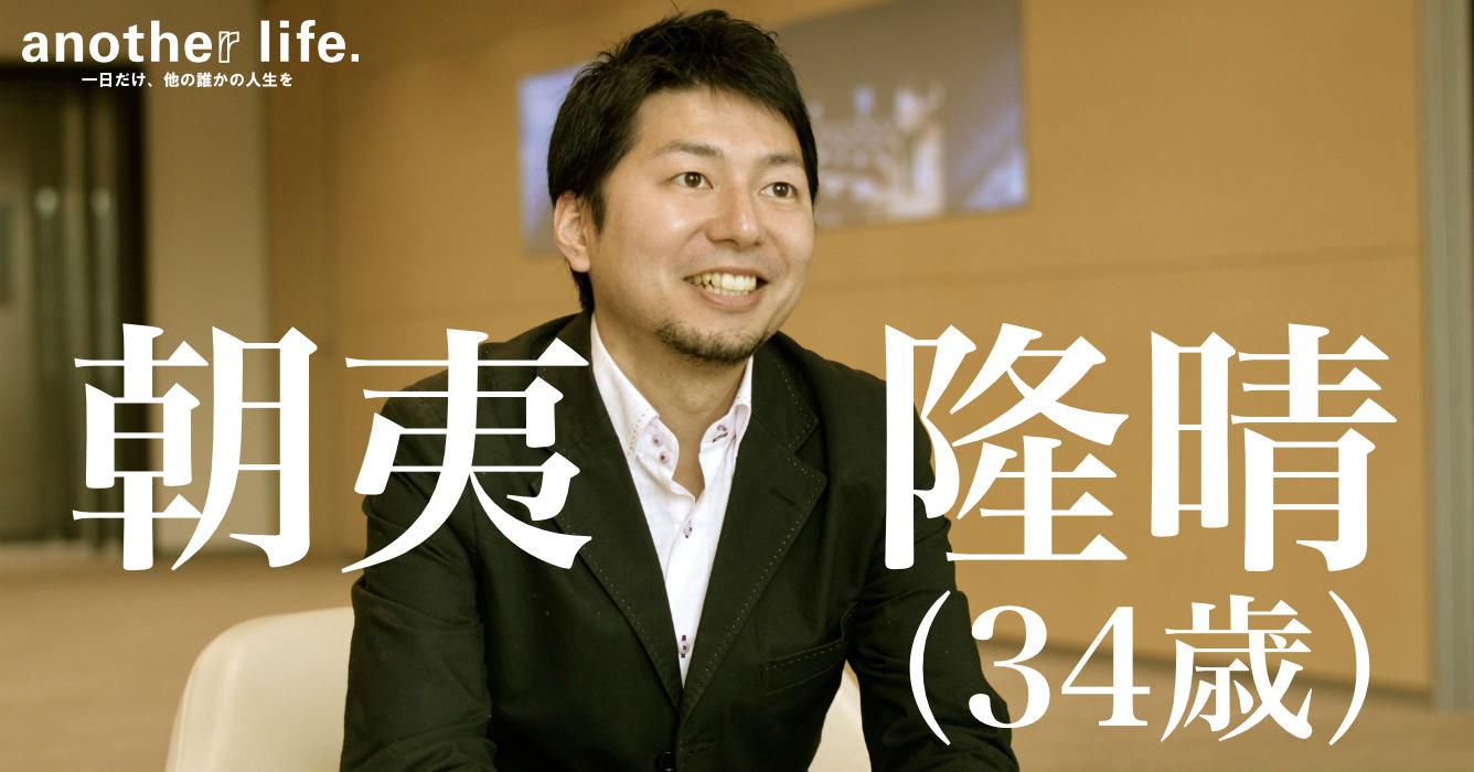 朝夷 隆晴さん/RICOH THETAのマーケティング