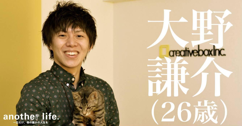 大野 謙介さん/世界を面白くする事業の運営