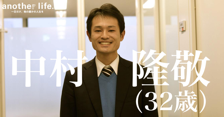 中村 隆敬さん/公認会計士×ライフプランナー