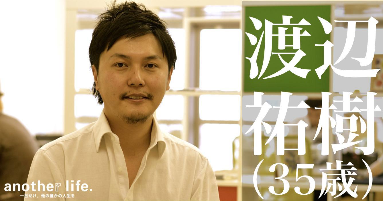 渡辺 祐樹さん/人工知能を使って人の感性を可視化する