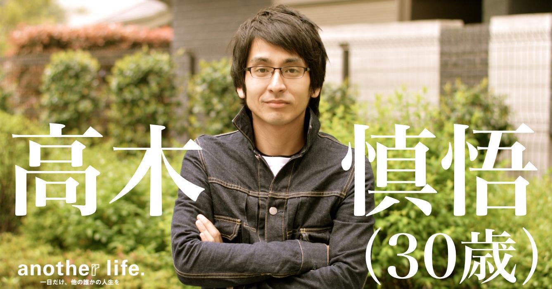 高木 慎悟さん/フィリピンで日本人に英会話を教える
