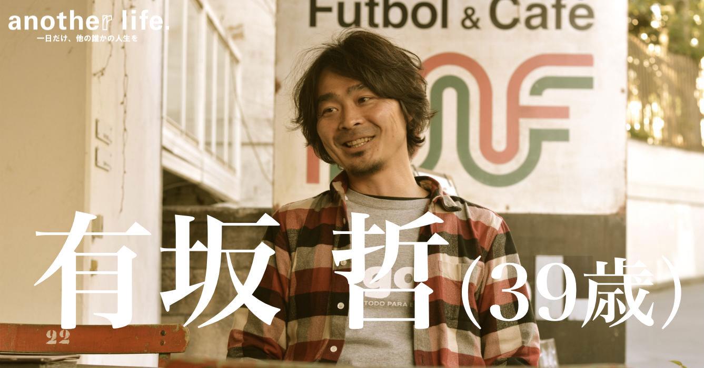 有坂 哲さん/ラテン・フットボールをテーマにしたカフェ運営